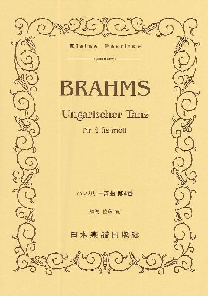 (241)ブラームス ハンガリー舞曲 第4番