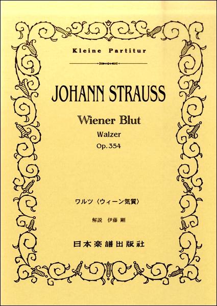 (245) J.シュトラウス二世 ウィーン気質