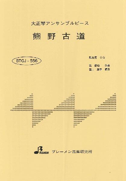 BTGJ556 大正琴アンサブルピース 熊野古道