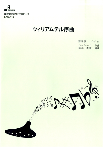 BOW514 複数管オカリナソロ ウィリアムテル序曲