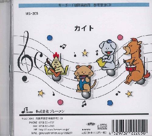 CD MS205CD カイト
