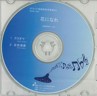 CD BOK164CD 花になれ
