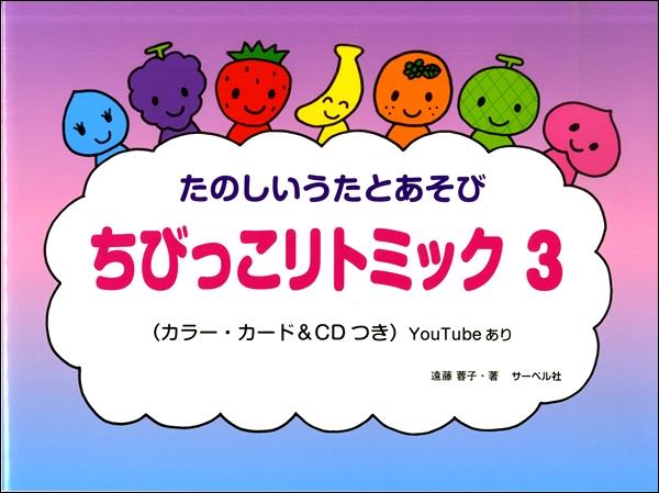 ちびっこ リトミック(3)CD付