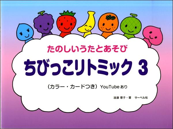 ちびっこ リトミック(3)本のみ
