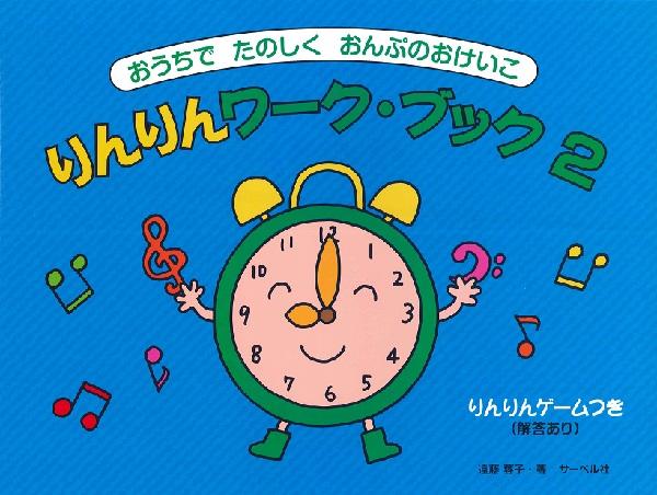 おうちでたのしくおんぷのおけいこ りんりんワークブック(2)