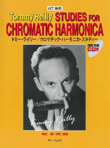 トミー・ライリー/クロマチック・ハーモニカ・スタディー 改訂新版 CD付