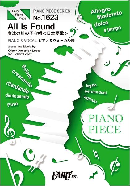PP1623ピアノピース All Is Found  魔法の川の子守唄<日本語歌> ピアノ&ヴォーカル/イドゥナ王妃(歌唱:吉田羊)