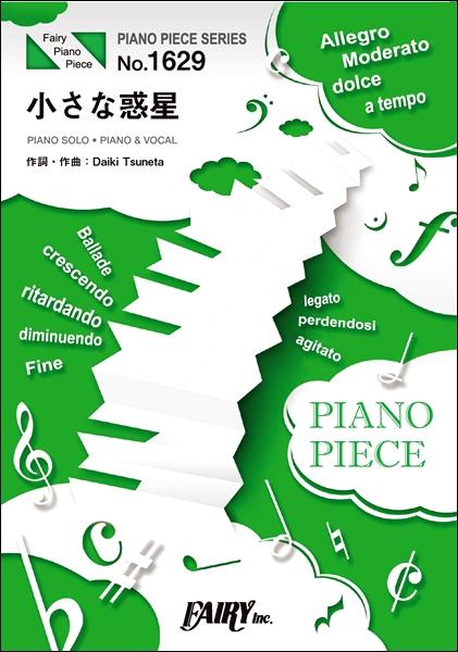 PP1629ピアノピース 小さな惑星/King Gnu