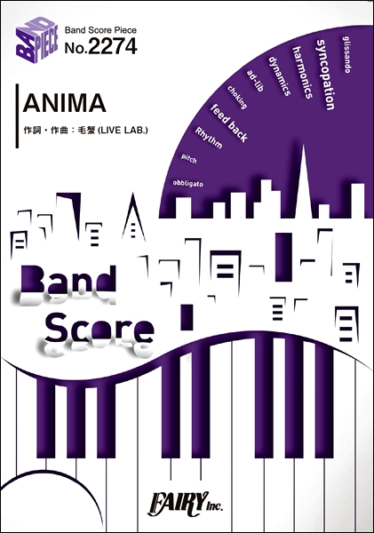 BP2274バンドスコアピース ANIMA/ReoNa