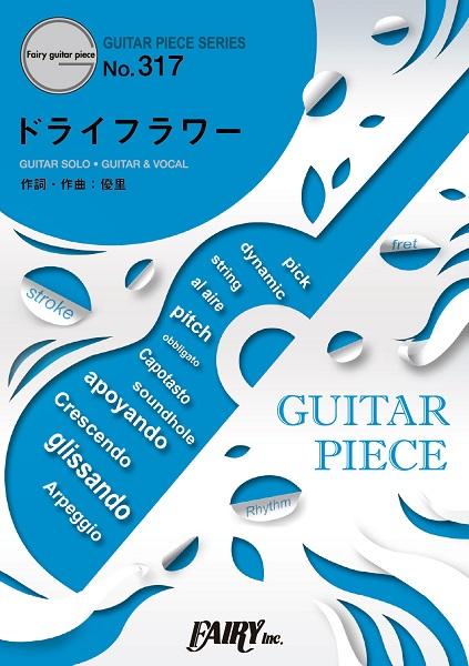 GP317 ギターピース ドライフラワー/優里