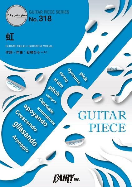 GP318 ギターピース 虹/菅田将暉