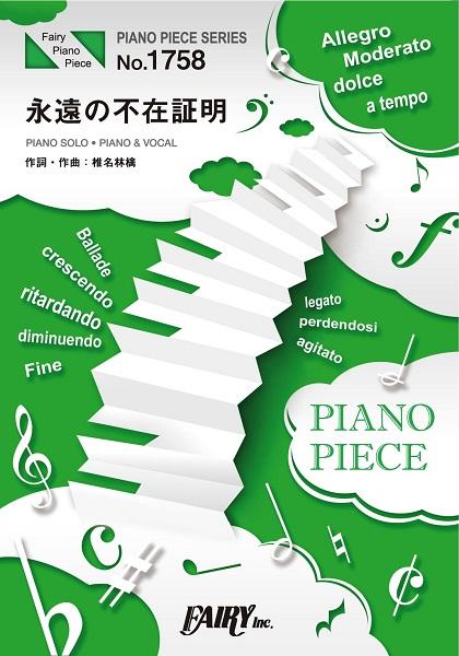 PP1758 ピアノピース 永遠の不在証明/東京事変