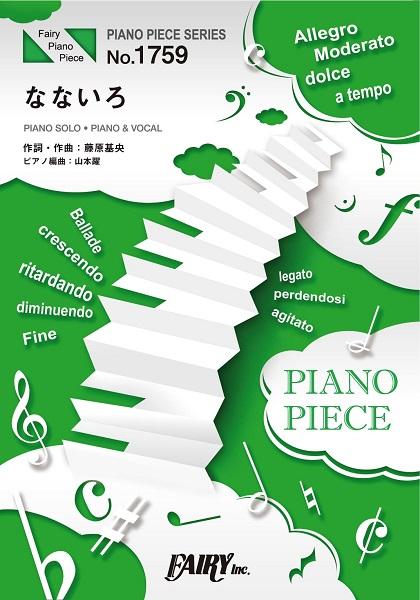 PP1759 ピアノピース なないろ/BUMP OF CHICKEN