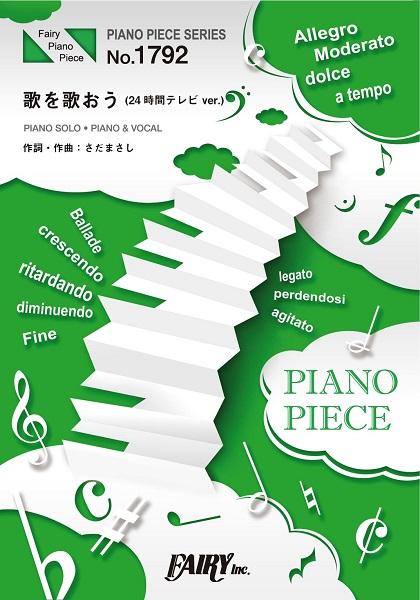 PP1792 ピアノピース 歌を歌おう(24時間テレビver.)/MISIA