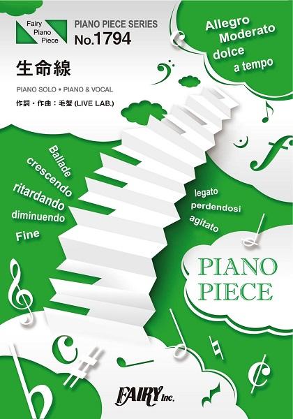 PP1794 ピアノピース 生命線/ReoNa