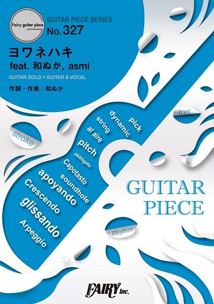 GP327 ギターピース ヨワネハキ feat. 和ぬか、 asmi/MAISONdes