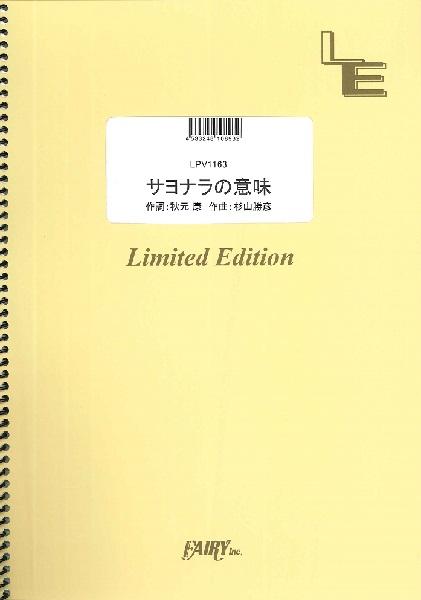 LPV1163 サヨナラの意味/乃木坂46