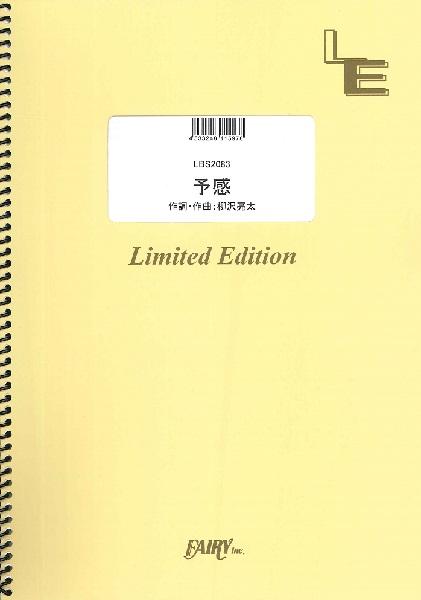 LBS2083 バンドスコアピース 予感/SUPER BEAVER