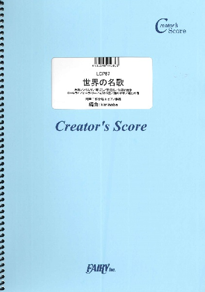 LCP67 世界の名歌 同声二部合唱