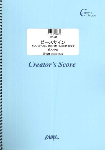 LCS408 ピースサイン ピアノ かんたん 歌詞付き ドレミ付き 初心者/米津玄師