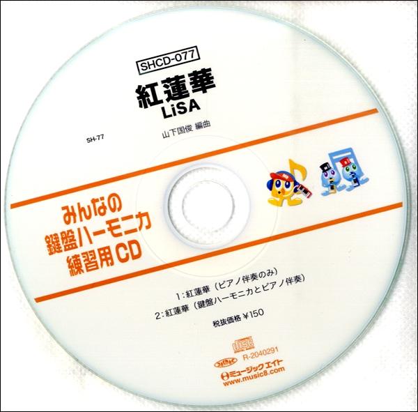SHCD077 SHみんなの鍵盤ハーモニカ 紅蓮華