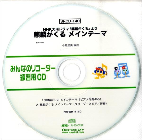 SRCD140 SRみんなのリコーダー練習用麒麟がくるメインテーマ