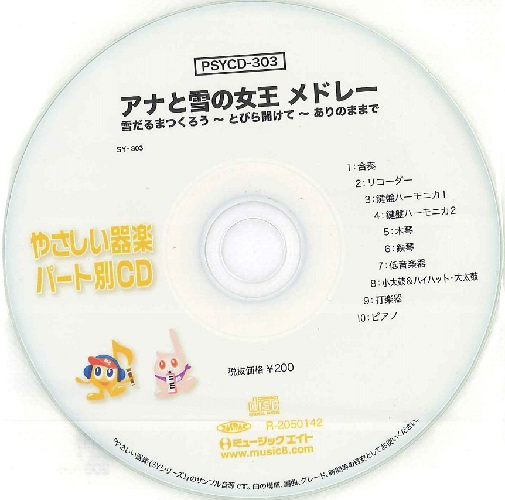 PSYCD303 SYやさしい器楽パート別 アナと雪の女王メドレー