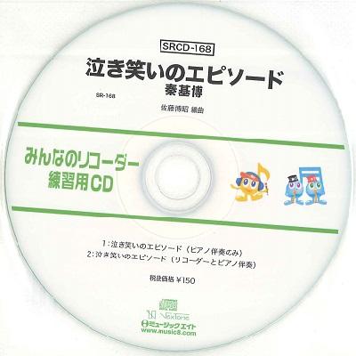 SRCD168 SRみんなのリコーダー・練習用CD-168 泣き笑いのエピソード