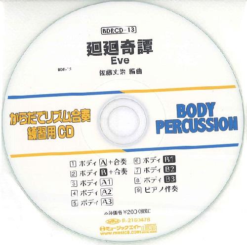 BDRCD13 BDRからだでリズム合奏・練習用CD-13(廻廻奇譚)(BDRCD-13)