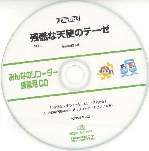 SRCD170 SRみんなのリコーダー・練習用CD-170(残酷な天使のテーゼ)(SRCD-170)