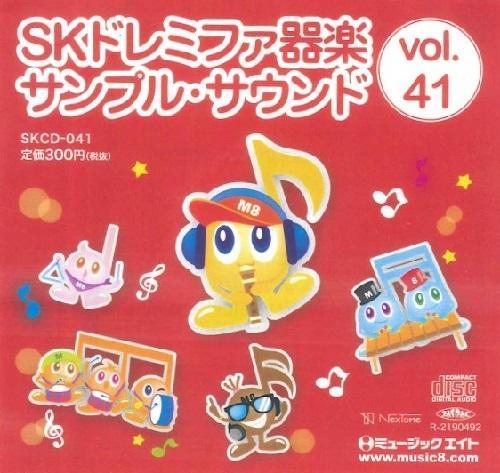 SKCD41 SKドレミファ器楽・サンプル・サウンドVol.41(SKCD-041)