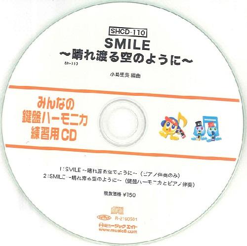 SHCD110 SHみんなの鍵盤ハーモニカ・練習用CD-110(SMILE~晴れ渡る空のように~)