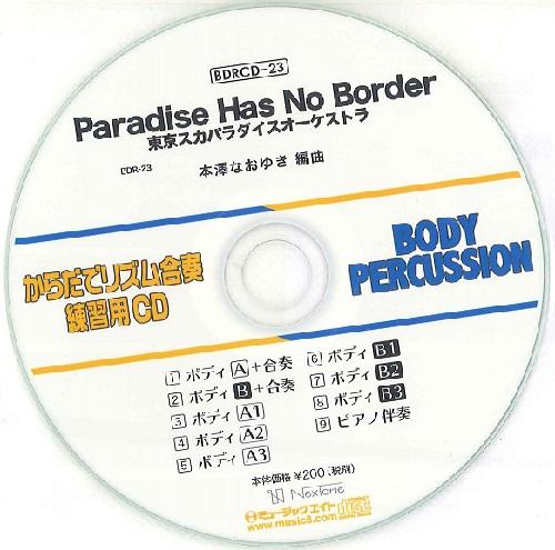 BDRCD23 BDRからだでリズム合奏・練習用CD-23(Paradise Has No Border)(BDRCD-23)