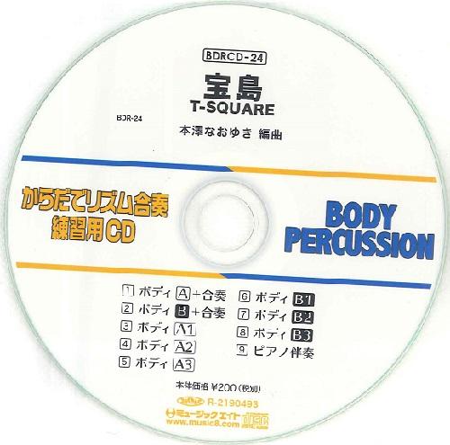BDRCD24 BDRからだでリズム合奏・練習用CD-24(宝島)(BDRCD-24)