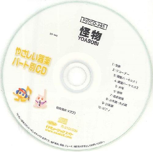 PSYCD343 SYやさしい器楽・パート別vol.343(怪物)(PSYCD-343)