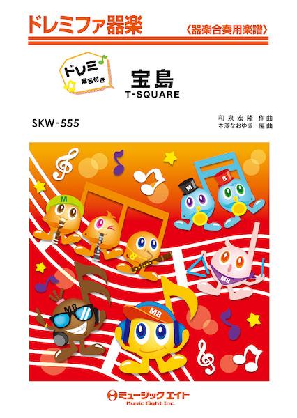 SKW555 ドレミファ器楽(ドレミ階名付き) 宝島【ドレミ階名付き】/T-SQUARE