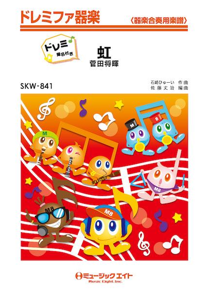 SKW841 ドレミファ器楽(ドレミ階名付き) 虹【ドレミ階名付き】