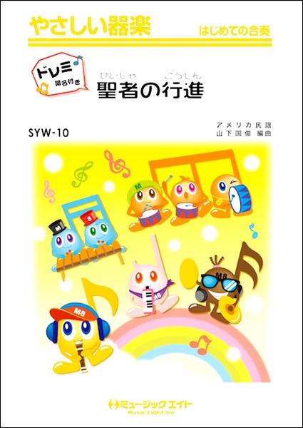 SYW10 聖者の行進【ドレミ階名付き】/