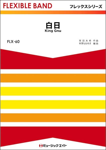 FLX60 白日/King Gnu