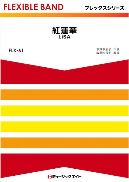 FLX61 紅蓮華/LiSA