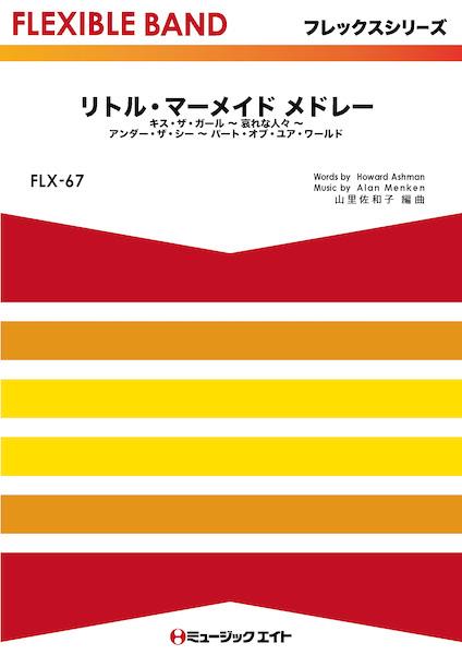 FLX67 フレックス・バンド(五声部+打楽器) リトル・マーメイド メドレー【The Little Mermaid Medley】