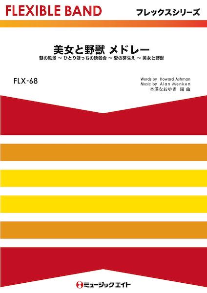 FLX68 フレックス・バンド(五声部+打楽器) 美女と野獣 メドレー【Beauty and the Beast Medley】
