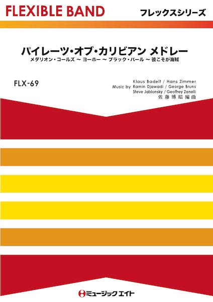 FLX69 フレックス・バンド(五声部+打楽器) パイレーツ・オブ・カリビアン メドレー【Pirates of the Caribbean Medley】