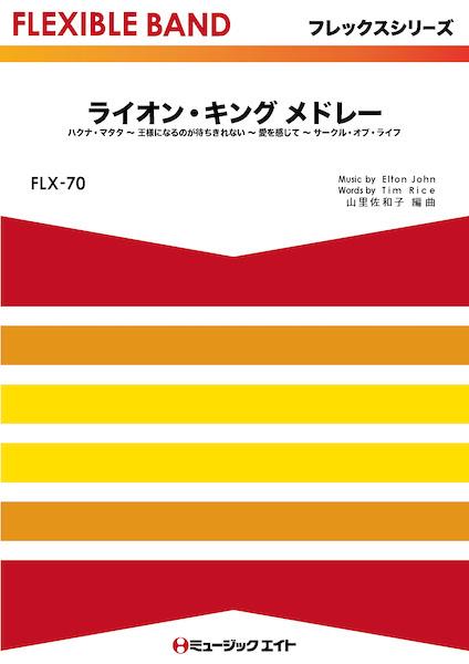 FLX70 フレックス・バンド(五声部+打楽器) ライオン・キング メドレー【The Lion King Medley】
