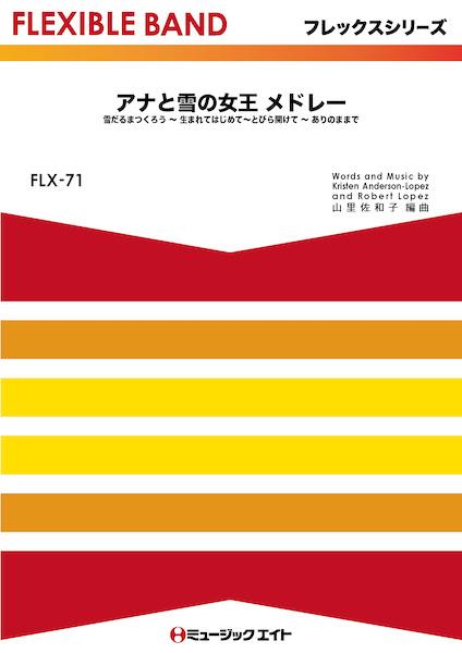 FLX71 フレックス・バンド(五声部+打楽器) アナと雪の女王 メドレー【Frozen Medley】