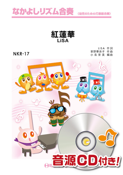 NKR17 なかよしリズム合奏 紅蓮華/LiSA