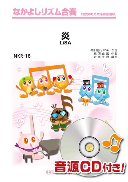 NKR18 なかよしリズム合奏 炎/LiSA
