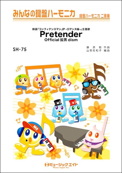 SH75 Pretender/Official髭男dism