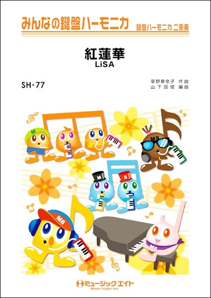 SH77 紅蓮華/LiSA