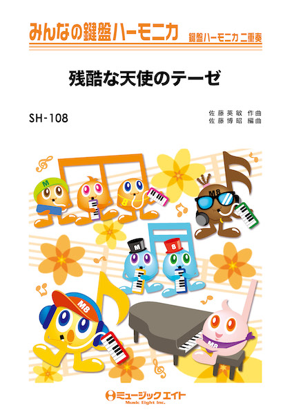 SH108 みんなの鍵盤ハーモニカ 残酷な天使のテーゼ/高橋洋子